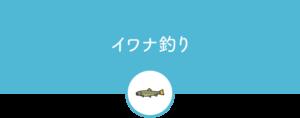 イワナ釣り