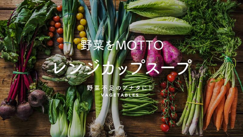 野菜をMOTTOレンジカップスープ