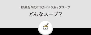 どんなスープ?