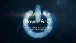 ポータブル電源PowerArQ