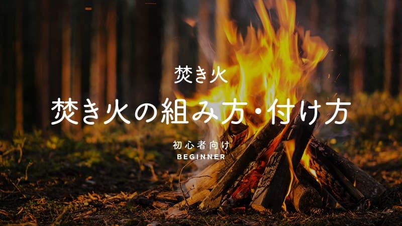 焚き火の組み方・付け方