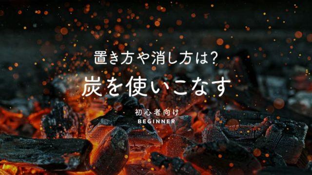 炭を使いこなす