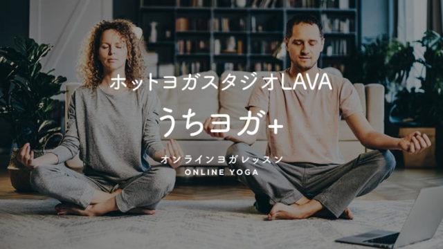 LAVA うちヨガ+