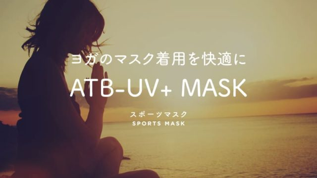 ATB-UV+ MASK