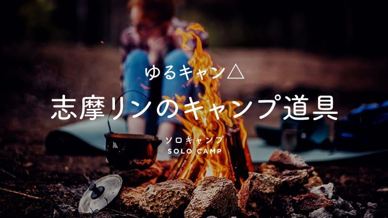 志摩リンのキャンプ道具