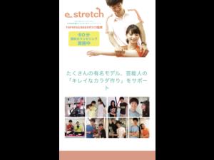 e-stretch