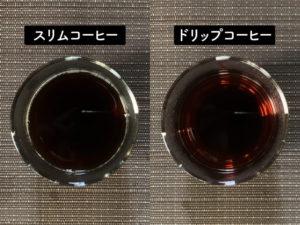 スリムコーヒーの色の比較