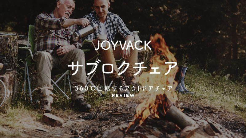 JOYVACK サブロクチェア